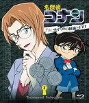 名探偵コナン Treasured Selection File.黒ずくめの組織とFBI 3【Blu-ray】