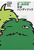 2005年日本国際博覧会愛・地球博公式ハンディブック