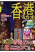 ぴあmap香港(2007)