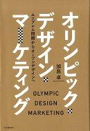 オリンピック・デザイン・マーケティング