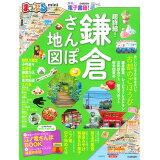 まっぷる超詳細!鎌倉さんぽ地図mini (まっぷるマガジン)
