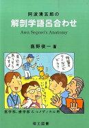 【謝恩価格本】阿波清五郎の解剖学語呂合わせ