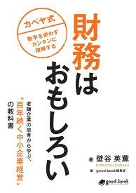 【POD】財務はおもしろい (数字を使わずカンタンに理解するカベヤ式(NextPublishing)) [ good.book編集部 ]