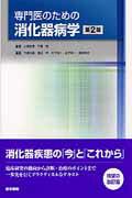 専門医のための消化器病学第2版