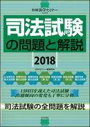 司法試験の問題と解説2018