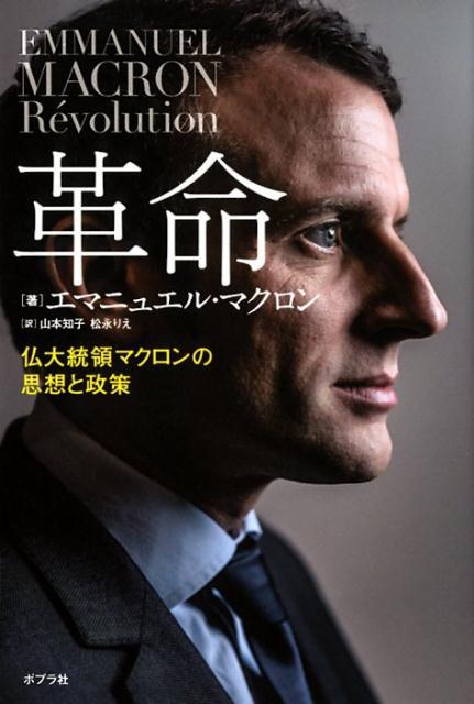 革命 仏大統領マクロンの思想と政策 (一般書) [ エマニュエル・マクロン ]