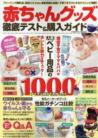 赤ちゃんグッズ 徹底テスト&購入ガイド (コスミックムック)