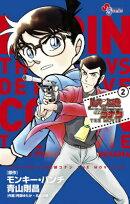ルパン三世VS名探偵コナンTHE MOVIE(2)
