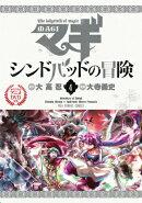 マギ シンドバッドの冒険 4 オリジナルアニメDVD付き特別版!!!!