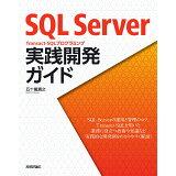 SQL Server Transact-SQLプログラミング実践開発ガイド