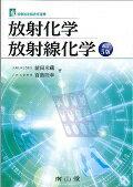 放射化学・放射線化学改訂5版