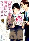 30歳まで童貞だと魔法使いになれるらしい(1) #チェリまほ (ガンガンコミックス pixiv)