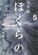 完全版 ぼくらの(5)