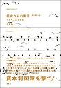 (増補改訂新版)歴史からの黙示 アナキズムと革命 [ 千坂 恭二 ]