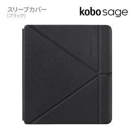 Kobo Sage スリープカバー(ブラック)