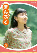 連続テレビ小説 まんぷく 完全版 DVD BOX 3