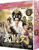 武則天 -The Empress- BOX5 <コンプリート・シンプルDVD-BOX5,000円シリーズ>(期間限定生産)