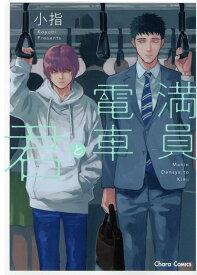 満員電車と君 (CHARA コミックス) [ 小指 ]
