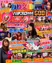 パチスロ実戦術MARIAS(vol.02) (GW MOOK)