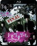 トモダチゲーム 劇場版 FINAL【Blu-ray】