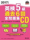 2017年度版 英検5級 過去6回全問題集CD (英検過去6回全問題集CD) [ 旺文社 ]
