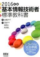 基本情報技術者標準教科書(2016年版)