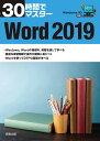 30時間でマスター Word2019 Windows10対応 [ 実教出版企画開発部 ]