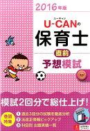 2016年版U-CANの保育士 直前予想模試