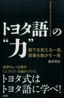 """トヨタ語の""""力"""""""
