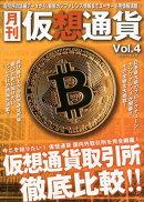 月刊仮想通貨(Vol.4)