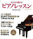 【バーゲン本】きょうから弾ける!ピアノレッスン [ 伯耆田 HIROMI ]