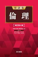 用語集 倫理 新訂第4版