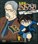 名探偵コナン Treasured Selection File.黒ずくめの組織とFBI 4【Blu-ray】