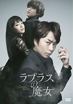 ラプラスの魔女 DVD 通常版 [ 櫻井翔 ]