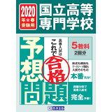 国立高等専門学校入試予想問題(2020年春受験用)