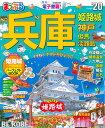 まっぷる兵庫('20) 姫路城・神戸 但馬・淡路島 (まっぷるマガジン)