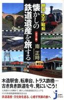 明治・大正・昭和懐かしの鉄道遺産を旅する