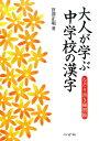大人が学ぶ中学校の漢字 なぞり書き練習帳 [ 宮澤正明(日本語教育) ]