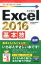 Excel 2016基本技 (今すぐ使えるかんたんmini) [ 技術評論社 ]