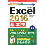 Excel 2016基本技 (今すぐ使えるかんたんmini)