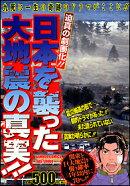 日本を襲った大地震の真実!!
