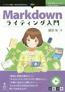 OD>Markdownライティング入門