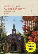 【バーゲン本】東京からちょっと旅ちいさな美術館めぐり