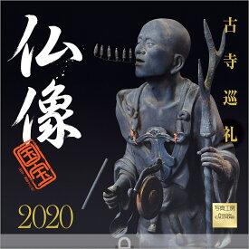 仏像 古寺巡礼 2020年 カレンダー 壁掛け