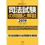 司法試験の問題と解説(2019) (別冊法学セミナー)