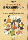 ステップアップノート30古典文法基礎ドリル3訂版 (河合塾series)