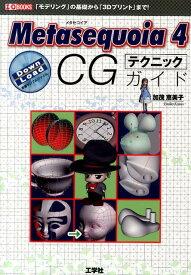 Metasequoia 4 CGテクニックガイド 「モデリング」の基礎から「3Dプリント」まで! (I/O books) [ 加茂恵美子 ]