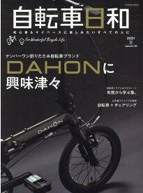 自転車日和(Vol.59) (タツミムック)