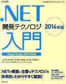 .NET開発テクノロジ入門(2014年版)