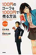 100円のコーラを1000円で売る方法 コミック版 [ 永井孝尚 ]